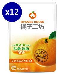 橘子工坊天然制菌天然濃縮洗衣粉補充包800g