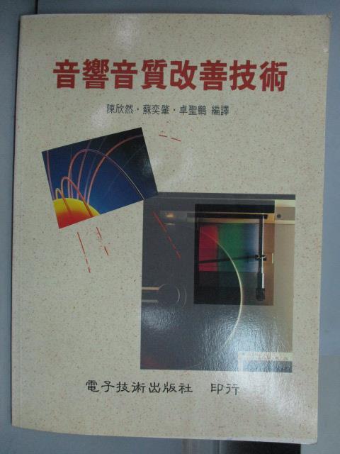 ~書寶 書T5/大學理工醫_PIE~音響音質改善技術