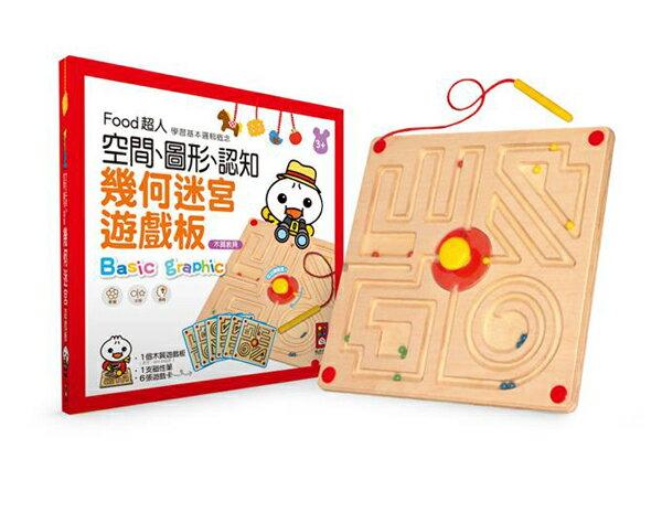 風車童書 FOOD超人~123迷宮遊戲板