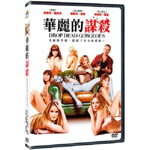 華麗的謀殺DVD