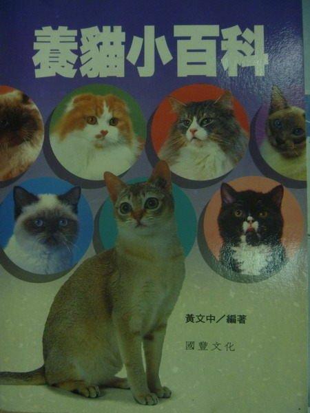 【書寶二手書T2/寵物_XGX】養貓小百科_民82