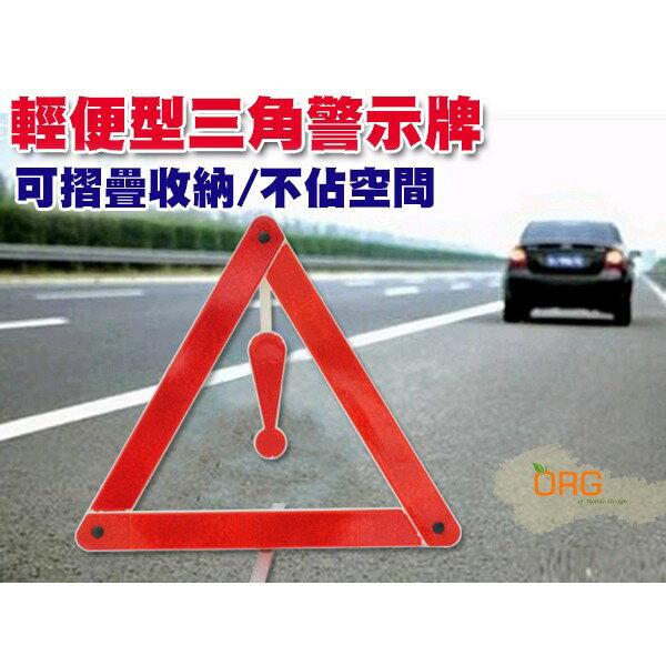 ORG《SD0517》簡易款~汽車/車用/車載 可摺疊 三角警示牌 反光牌 三角牌 警示牌 鋁片 拋錨/車禍/意外 緊急