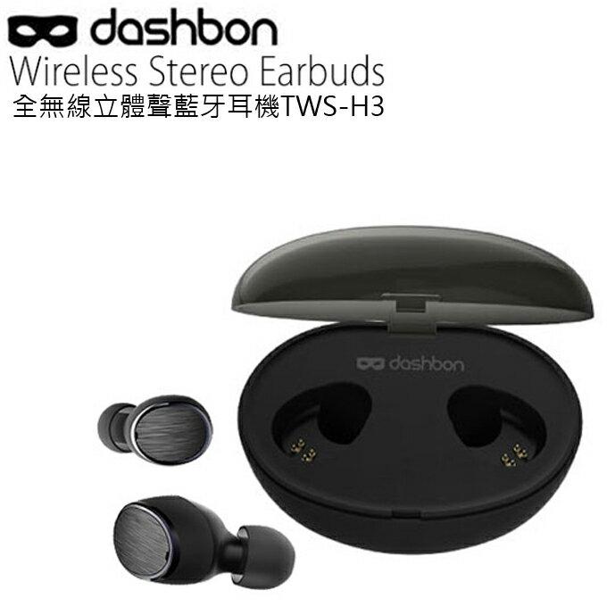 ★ 藍牙耳機(可通話) ★ DASHBON SonaBuds TWS-H3 全無線立體聲 公司貨 0利率 免運