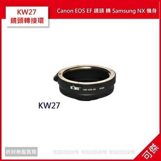 可傑 KW27 鏡頭轉接環【Canon EOS EF 鏡頭 轉 Samsung NX 機身】