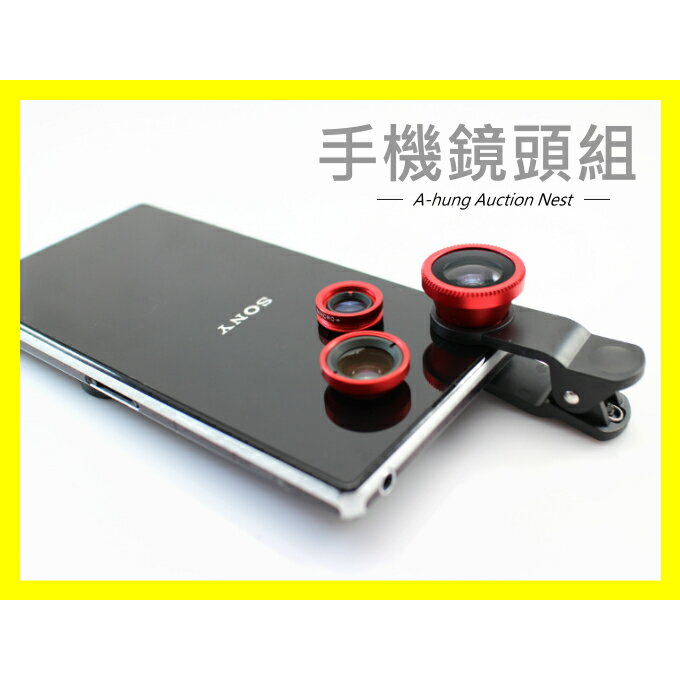 【A-HUNG】三合一手機鏡頭組 魚眼+廣角+微距 平板 自拍神器 iPhone 6 HTC Z3 Note3 鏡頭夾