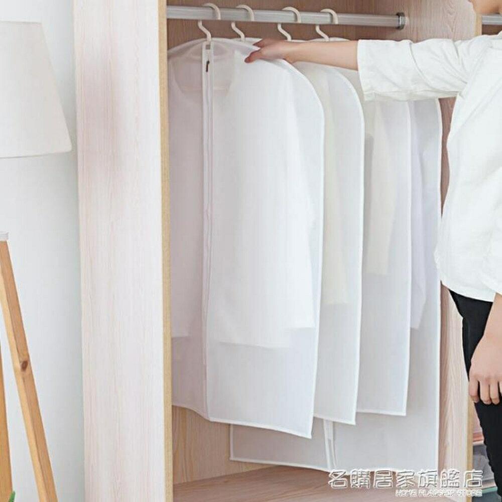防塵袋衣罩衣服防塵罩家用掛式衣物收納袋子大衣西服半透明防塵套  『名購居家』 雙12購物節