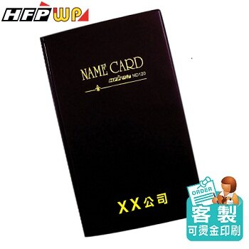 HFPWP~客製化 燙金或網印~120名名片簿 製 ND120~BR