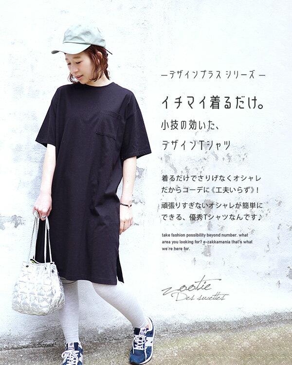 日本e-zakka / 混棉素色長版連衣裙 / 32489-1801138 / 日本必買 代購 / 日本樂天直送(1900) 3