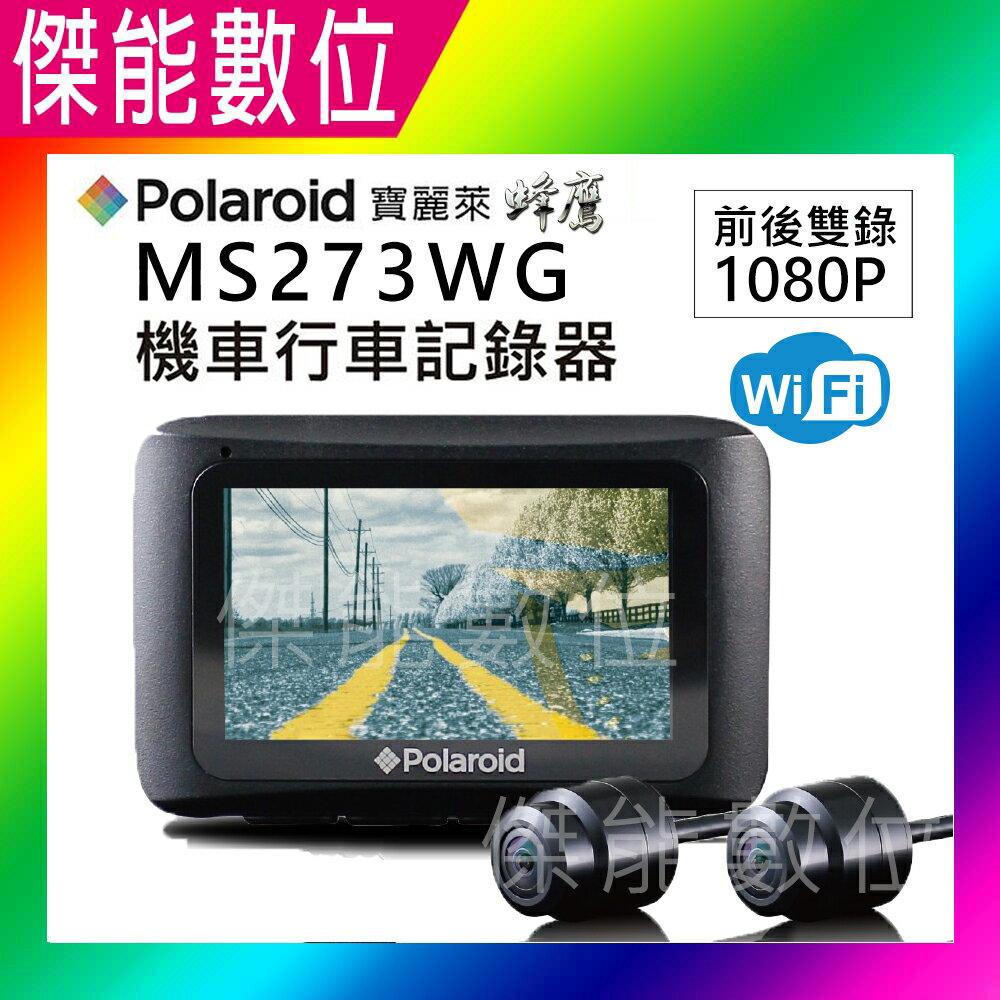 Polaroid 寶麗萊 MS273WG【贈64G+車牌架+機車手機車架】前後1080P WIFI 機車行車紀錄器 另MS276WG