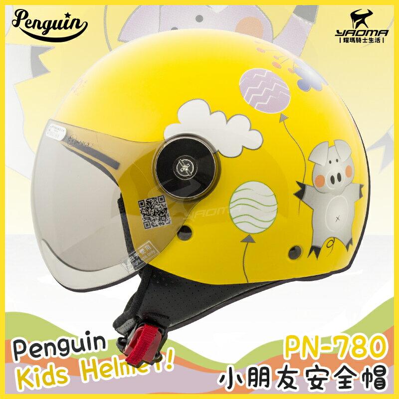 PENGUIN PN-780 小豬 豬仔 黃 兒童安全帽 童帽 小朋友 兩頰可拆 PN780 海鳥牌 耀瑪騎士部品