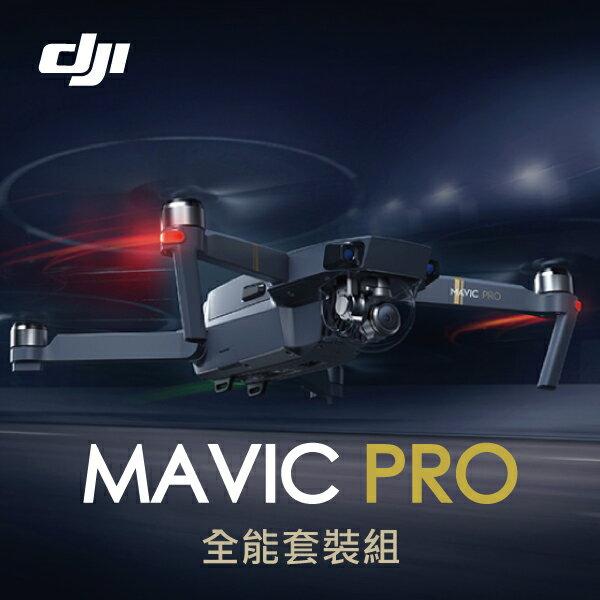 ?現貨|智能飛行攝影【和信嘉】DJI Mavic Pro 空拍機(全能套裝) 4K錄影 大疆 空拍機 電池 公司貨 原廠保固一年