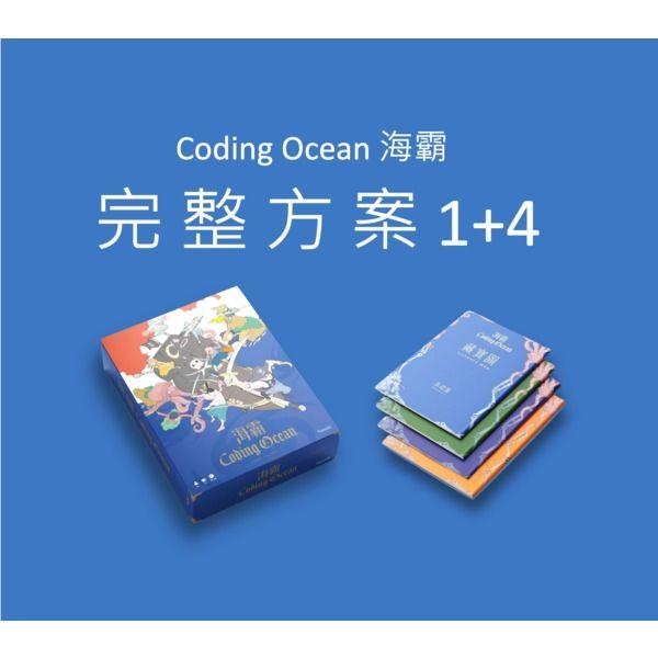 【超值組合】海霸+藏寶圖(4本) Coding Ocean 送牌套 繁體中文 正版桌遊 含稅附發票 實體店面