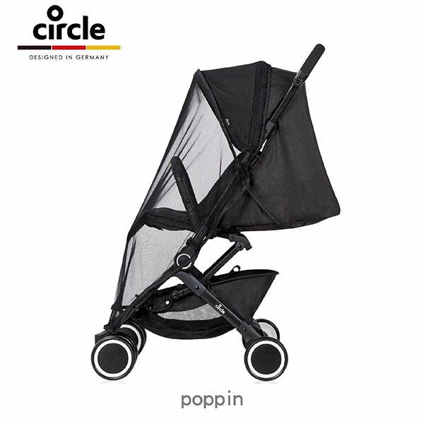 德國【Circle】Poppin推車-蚊帳