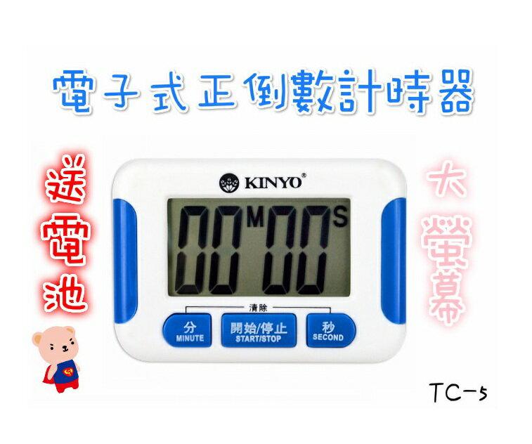 計時器  賣家附電池 電子式正倒數計時器 電子 計時器 大螢幕 大音量 附磁鐵 廚房 正數 倒數 TC-5 0