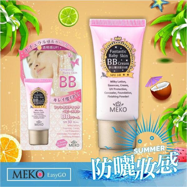 Meko夢幻寶貝肌BB霜/CC霜/妝前乳/隔離/遮瑕/粉底液/防曬/美白/裸妝/保濕