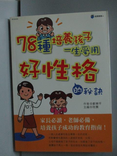 【書寶二手書T1/親子_LKC】78種培養孩子一生受用好格的秘訣_鄭樂平