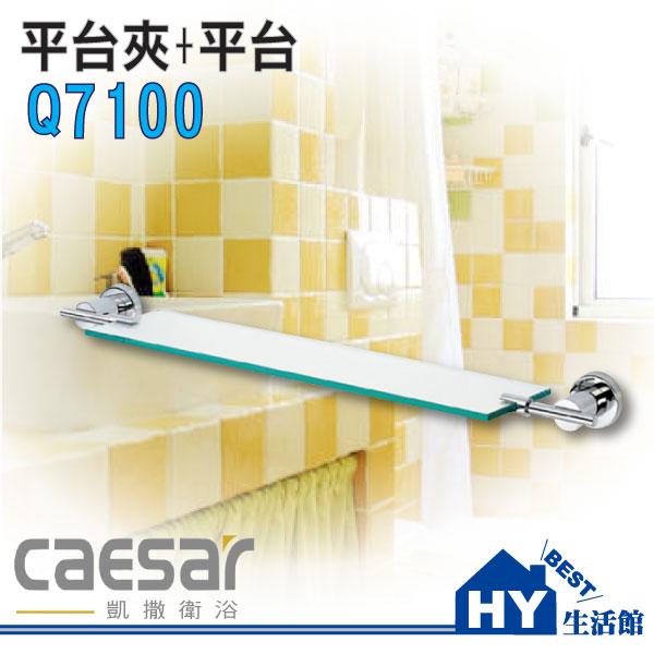 凱撒精品衛浴 Q7100 玻璃平台架 化妝平台 [區域限制]《HY生活館》水電材料專賣店