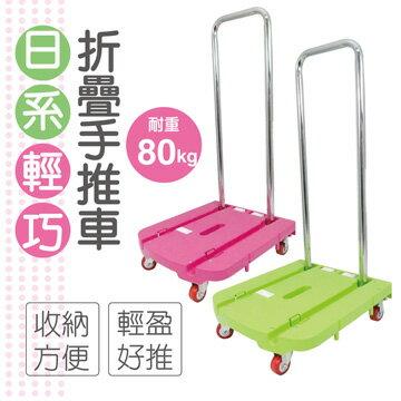 【雙手萬能】日式折疊輕巧手推車