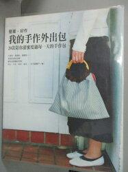 【書寶二手書T5/美工_YFL】簡單.好作 我的手作外出包:20款陪你甜蜜度過每一天的手作包_Nihon Vogue