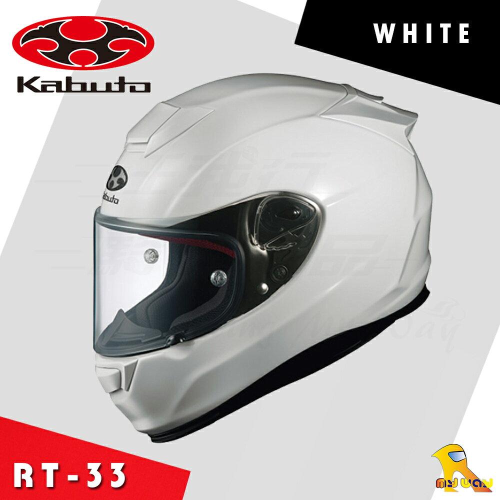 ~任我行騎士部品~OGK RT-33 素亮白 雙D扣 輕量 全罩 安全帽  RT33