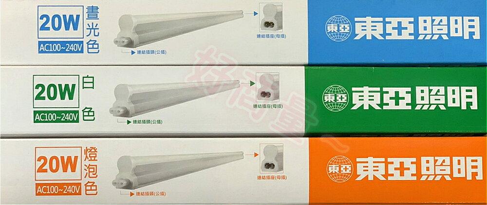 好視多~ 含稅 東亞 LED 支架燈 層板燈 3尺 15W 4尺 20W 保固一年