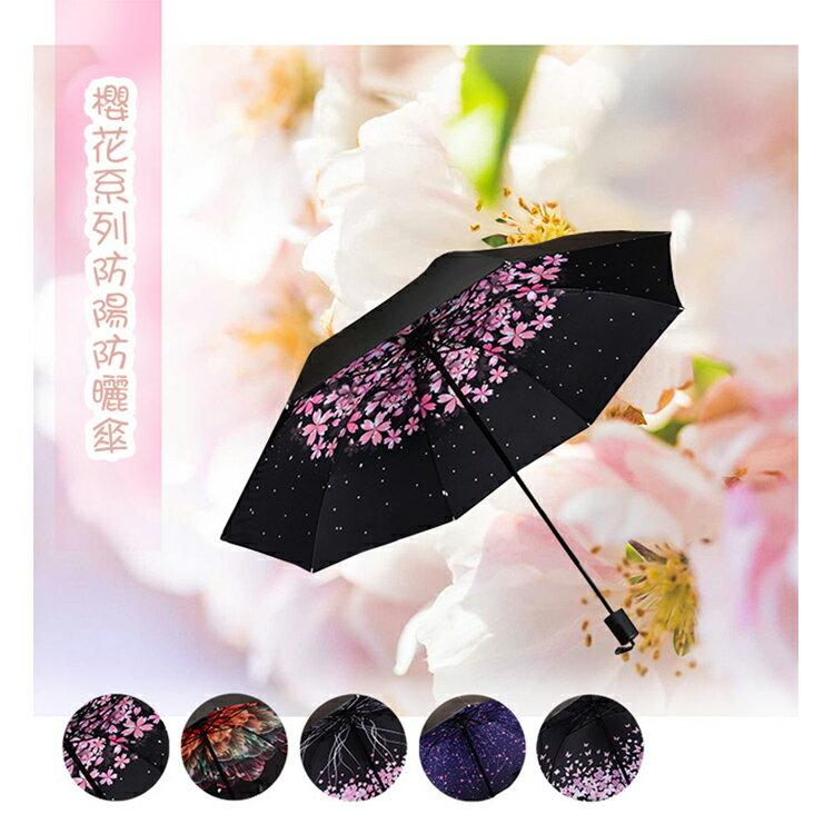 【巴芙洛】櫻花系列遮陽防曬晴雨傘-6款花色可選
