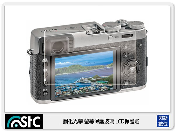 【分期0利率,免運費】STC 鋼化光學 螢幕保護玻璃 LCD保護貼 適用 FUJIFILM X-A2 XA2