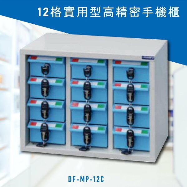 台灣NO.1大富實用型高精密零件櫃DF-MP-12C收納櫃置物櫃公文櫃專利設計收納櫃手機櫃