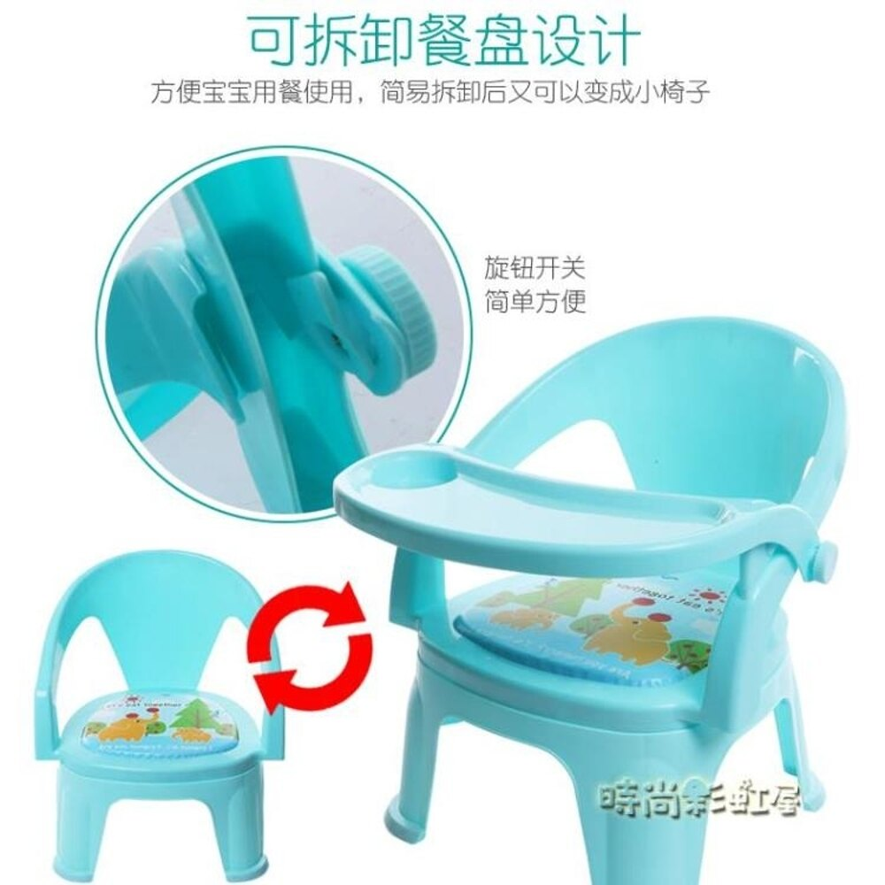 兒童餐椅叫叫椅帶餐盤寶寶吃飯桌兒童椅子餐桌靠背寶寶小凳子塑料MBS「時尚彩虹屋」 2