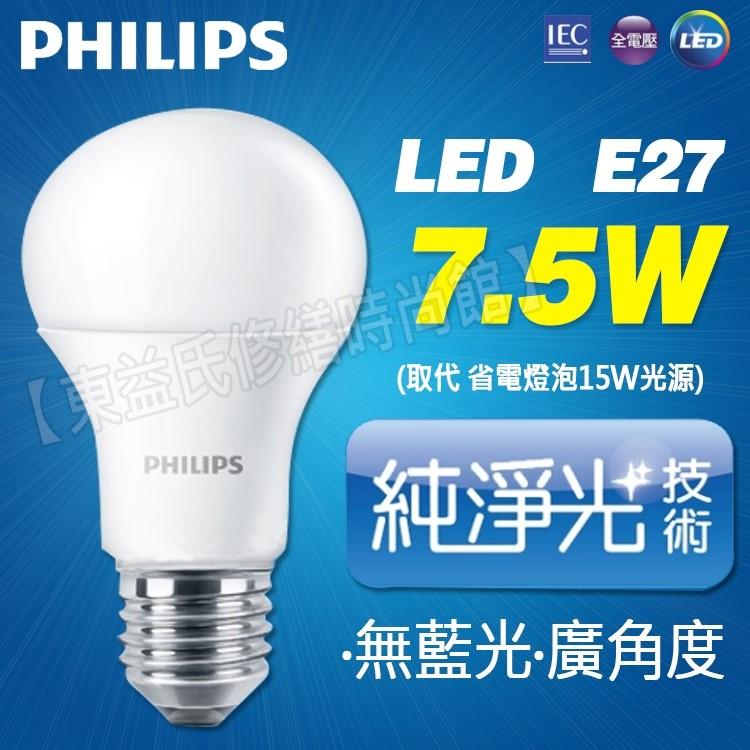 含稅 飛利浦 LED 廣角型燈泡燈泡 7.5W 白光/黃光 E27 全電壓【東益氏】廣角型 旭光10W東亞23W歐司朗