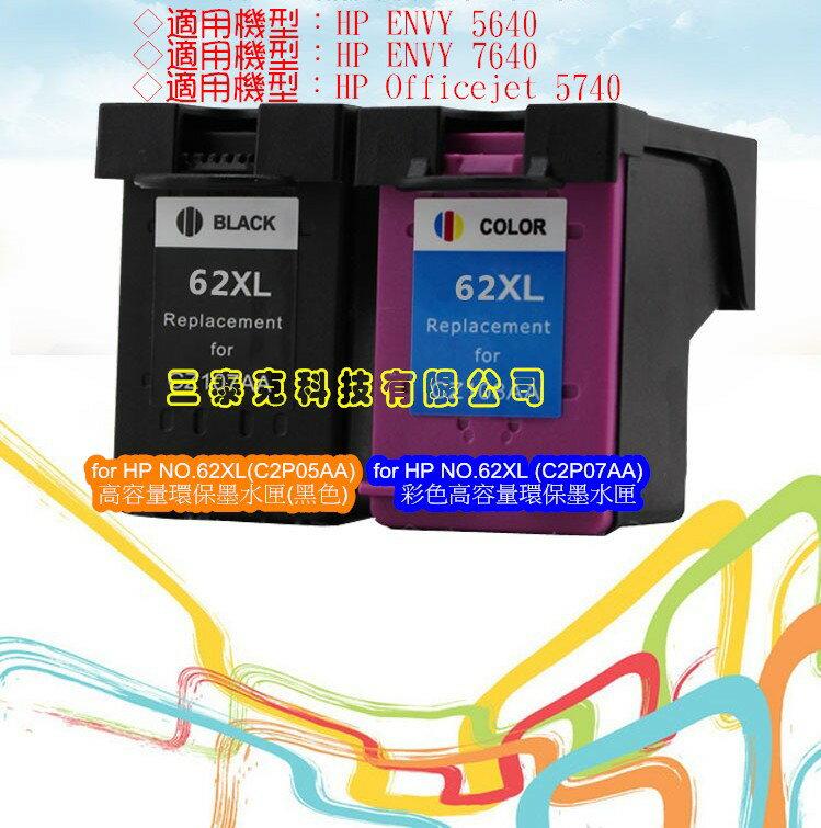 兼容HP高容量環保墨水匣 62XL 彩色(C2P07AA) 62XL 黑色(C2P05AA) ★★★全新公司貨含稅附發票★★★
