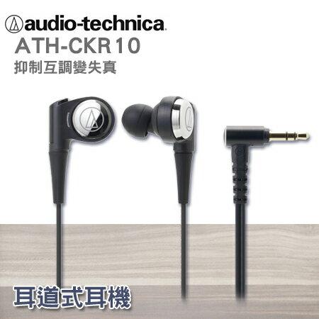 """鐵三角 ATH-CKR10 耳塞式耳機""""正經800"""""""