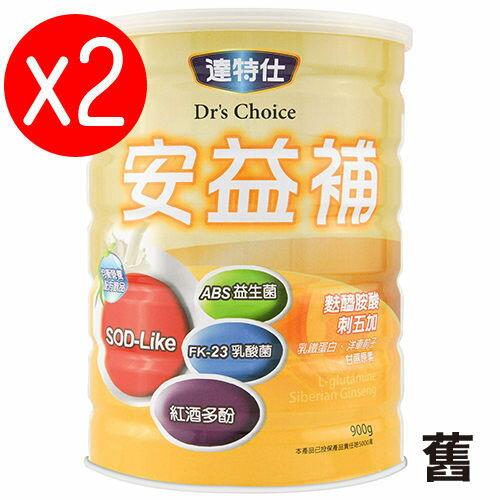 達特仕 安益補900g(成人) 2入組【德芳保健藥妝】機能性奶粉 4