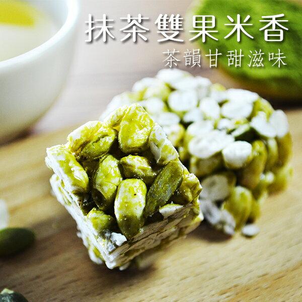 【穀享】抹茶雙果米香 茶韻甘甜滋味 (80g/包) *蛋奶素