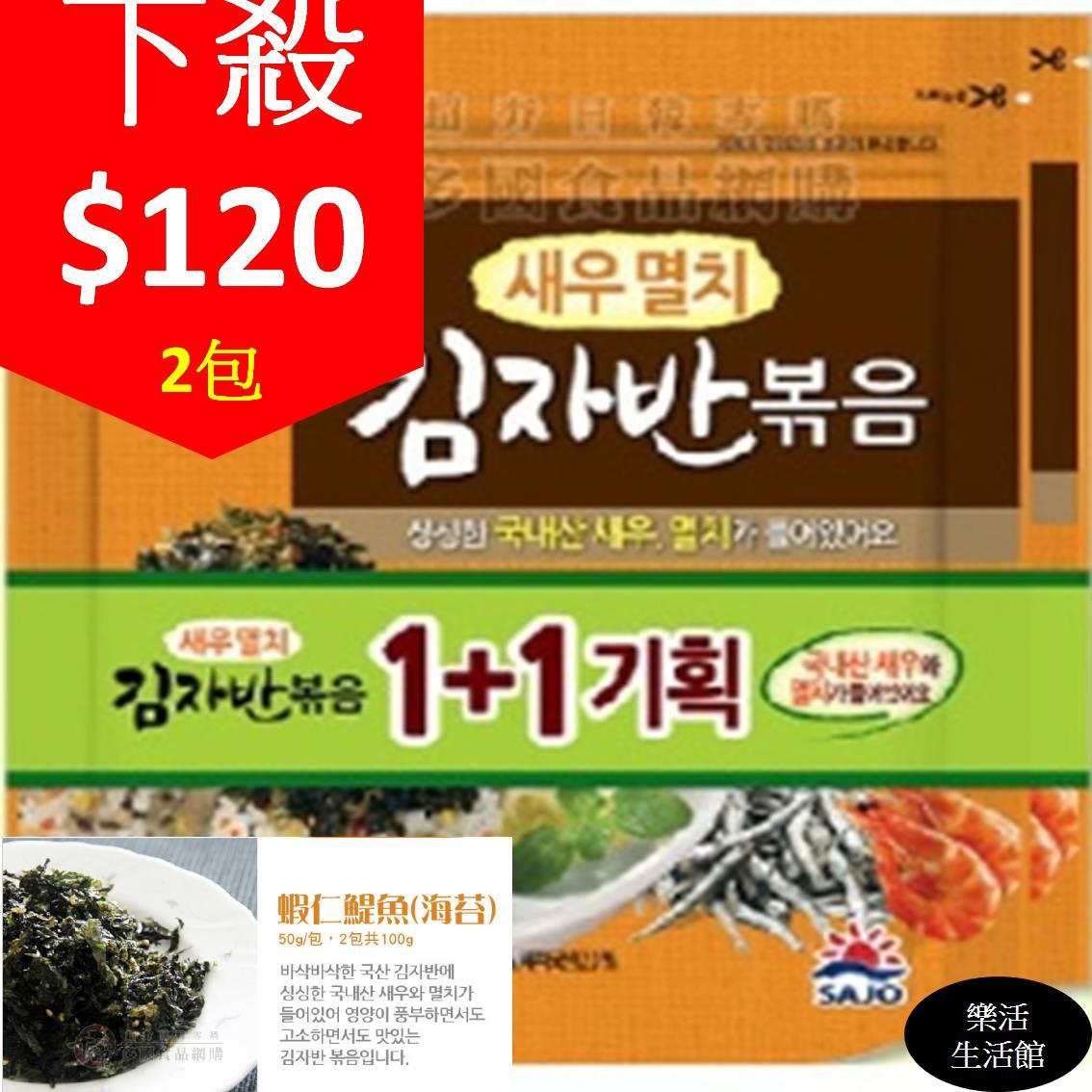 ↘下殺$120 韓國 SAJO思潮海苔酥 50g  蝦仁鯷魚    2入組 【樂活生活館】