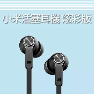 【原廠盒裝】小米活塞耳機 炫彩版/基礎版 入耳式帶線控麥克風耳機 小米手機5/4S/4C/4/Note/紅米 Note3/紅米機