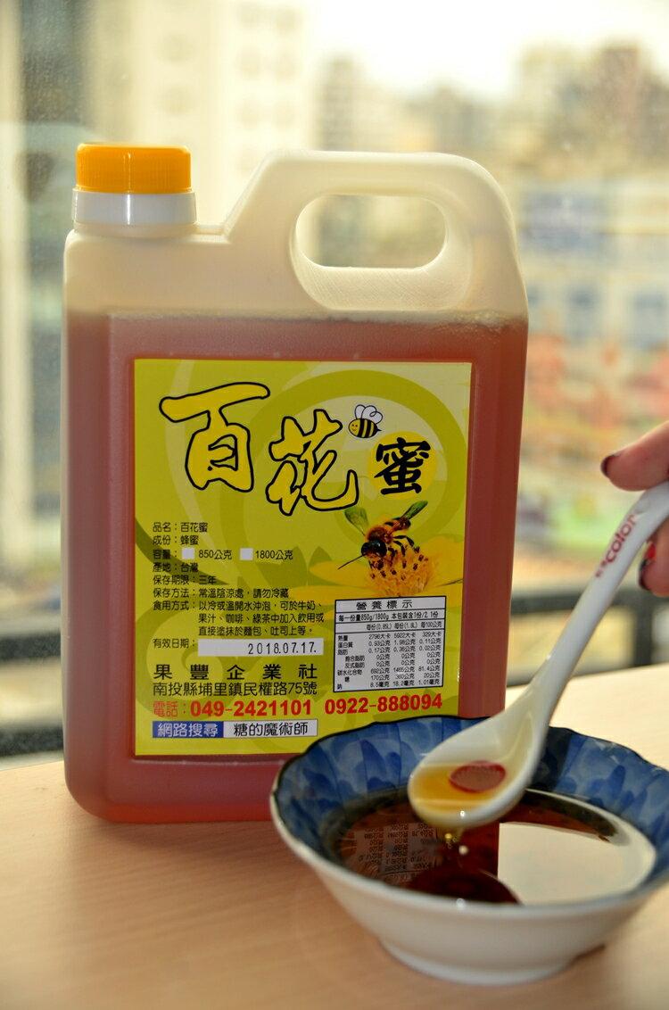 <br/><br/> 百花蜜(1800g或三台斤/筒)兩罐一起帶更便宜<br/><br/>