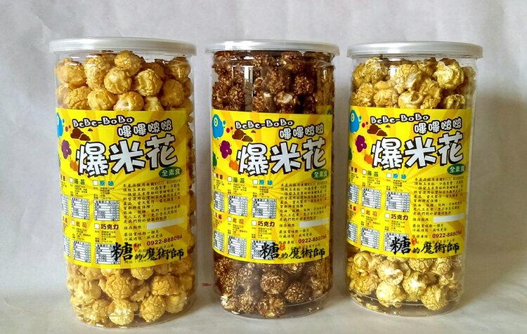 爆米花(桶)-巧克力、海苔、起司、焦糖口味(200g)