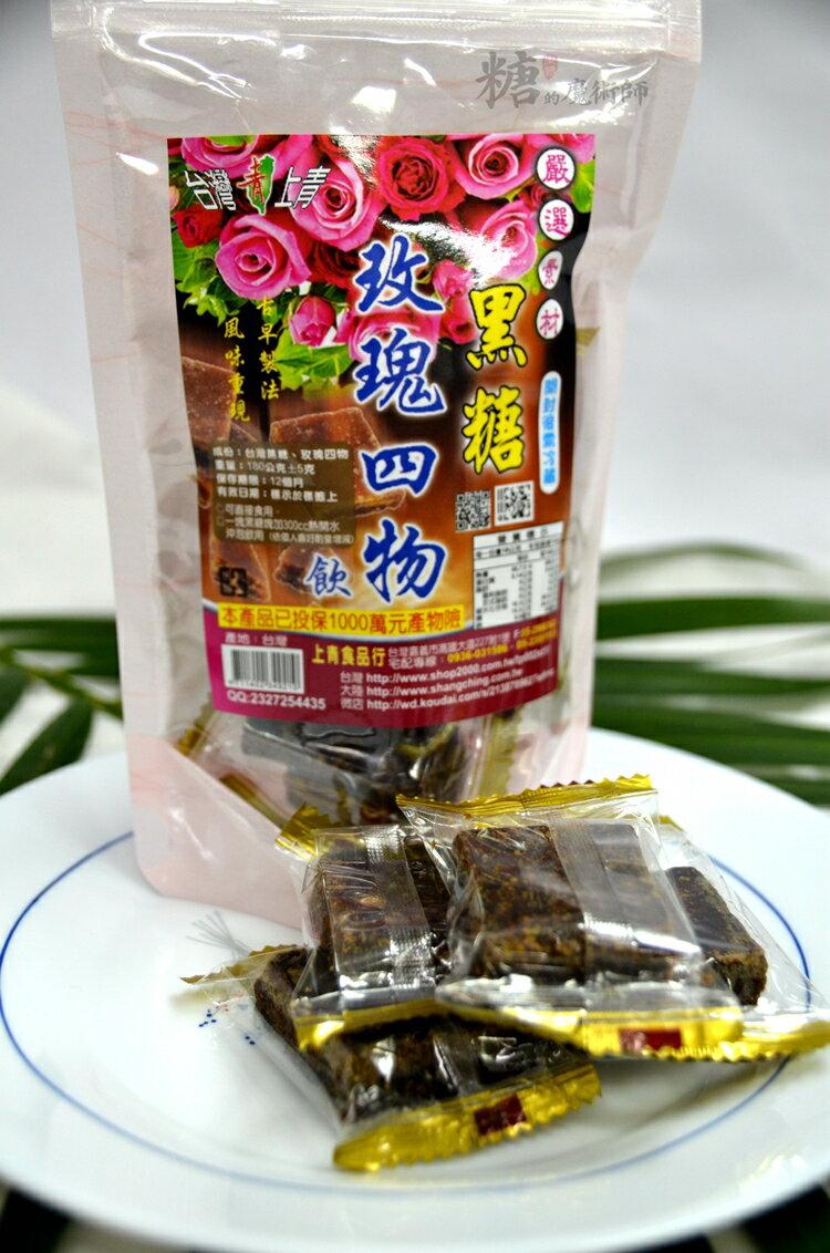 黑糖塊(老薑、薑汁栦圓、蔓汁桂圓、桂圓紅棘、玫瑰四物)(180g)