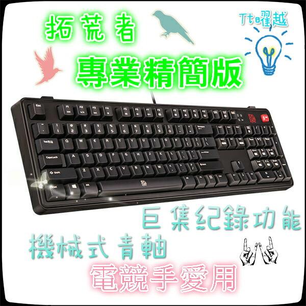 ?含發票?Tt曜越?拓荒者 專業精簡版 青軸機械式鍵盤?送桌墊?電競周邊 鍵盤 電競鍵盤 電腦周邊 青軸 巨集記錄?