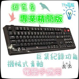 ❤含發票❤Tt曜越❤拓荒者 專業精簡版 青軸機械式鍵盤❤送桌墊❤電競周邊 鍵盤 電競鍵盤 電腦周邊 青軸 巨集記錄❤