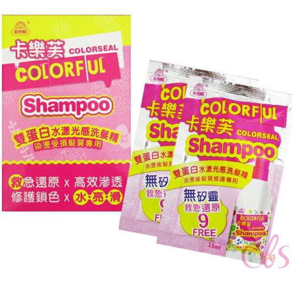 卡樂芙 雙蛋白 水漾洗髮精 單盒2入組 隨手包☆艾莉莎☆