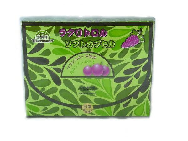 貝特漾超臨界萃取白藜蘆醇軟膠囊30顆盒8盒