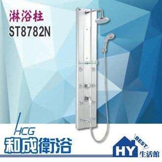 HCG 和成 ST8782N 淋浴柱 -《HY生活館》水電材料專賣店