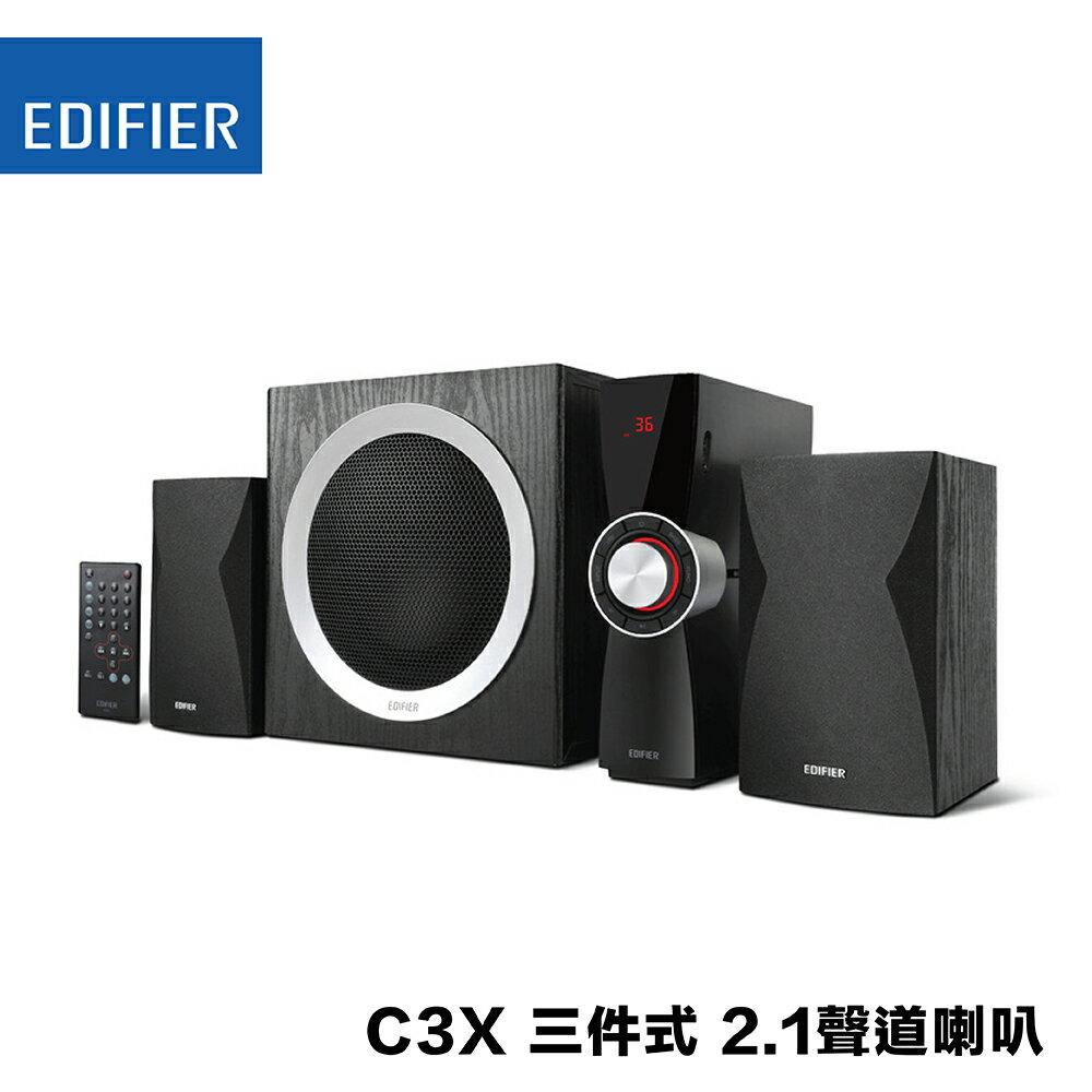 【官網登錄再抽一台】 EDIFIER C3X 三件式 2.1聲道 高品質喇叭 台灣公司貨 一年保固 官網登錄可延保
