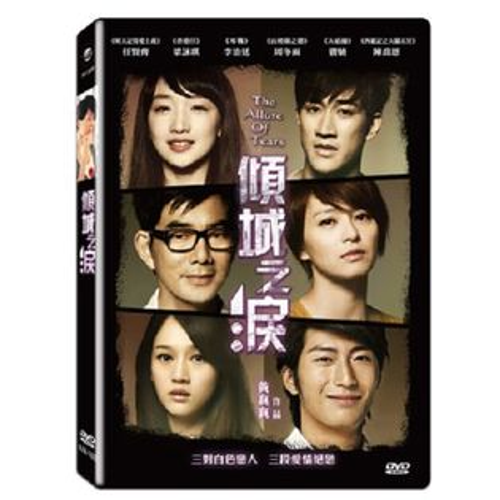 傾城之淚DVD任賢齊梁詠琪