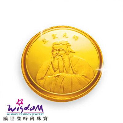純金紀念幣 孔子 另一面多種款式可選 金重0.4錢 送禮/收藏/謝師禮 禮贈品首選 可接受訂製 威世登時尚珠寶