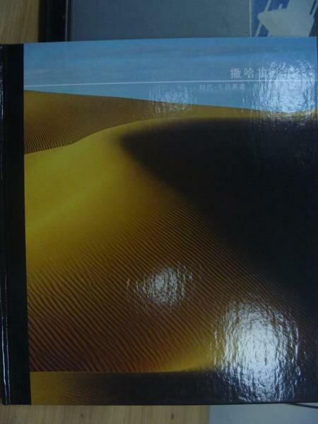 【書寶二手書T8/地理_QJM】撒哈拉沙漠