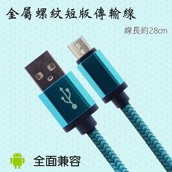 Micro USB 金屬螺紋短版傳輸線/充電線/Samsung/Sony/HTC/LG/ASUS/InFocus/OPPO/MIUI 小米/Nokia/Acer/TWM 台灣大哥大/Coolpad/BenQ/G-PLUS/華為 Huawei