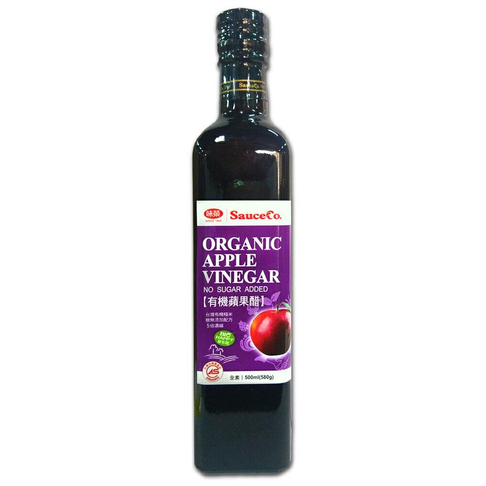【味榮】有機蘋果醋(無糖)500ml - 限時優惠好康折扣